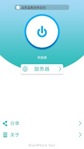 BlueWhale VPN App Download For Android 1.1.6 3