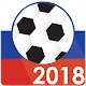 World Cup Russia 2018 - Live Scores & Schedule apk