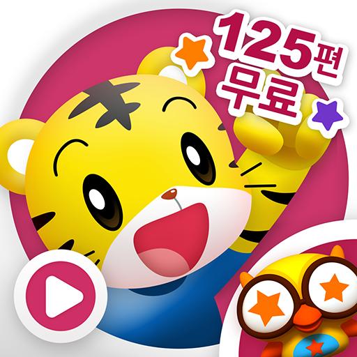 [공식 전편 무료]내친구 호비-125편 무료 VOD (app)