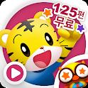 [공식 전편 무료]내친구 호비-125편 무료 VOD icon