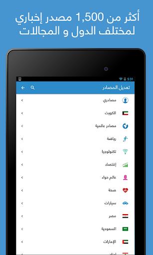 نبض Nabd - أخبار العالم في مكان واحد screenshot 18