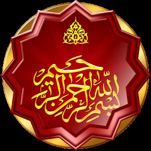 Bismillah Wallpapers – Download free Islamic Bismillah