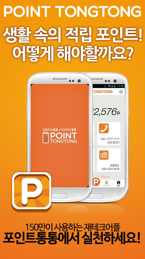 다양한 혜택, 앱테크 리워드 적립마켓 포인트통통 - screenshot