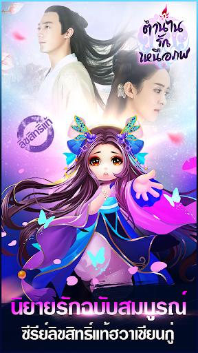 Journey of Flower-ฮวาเชียนกู่