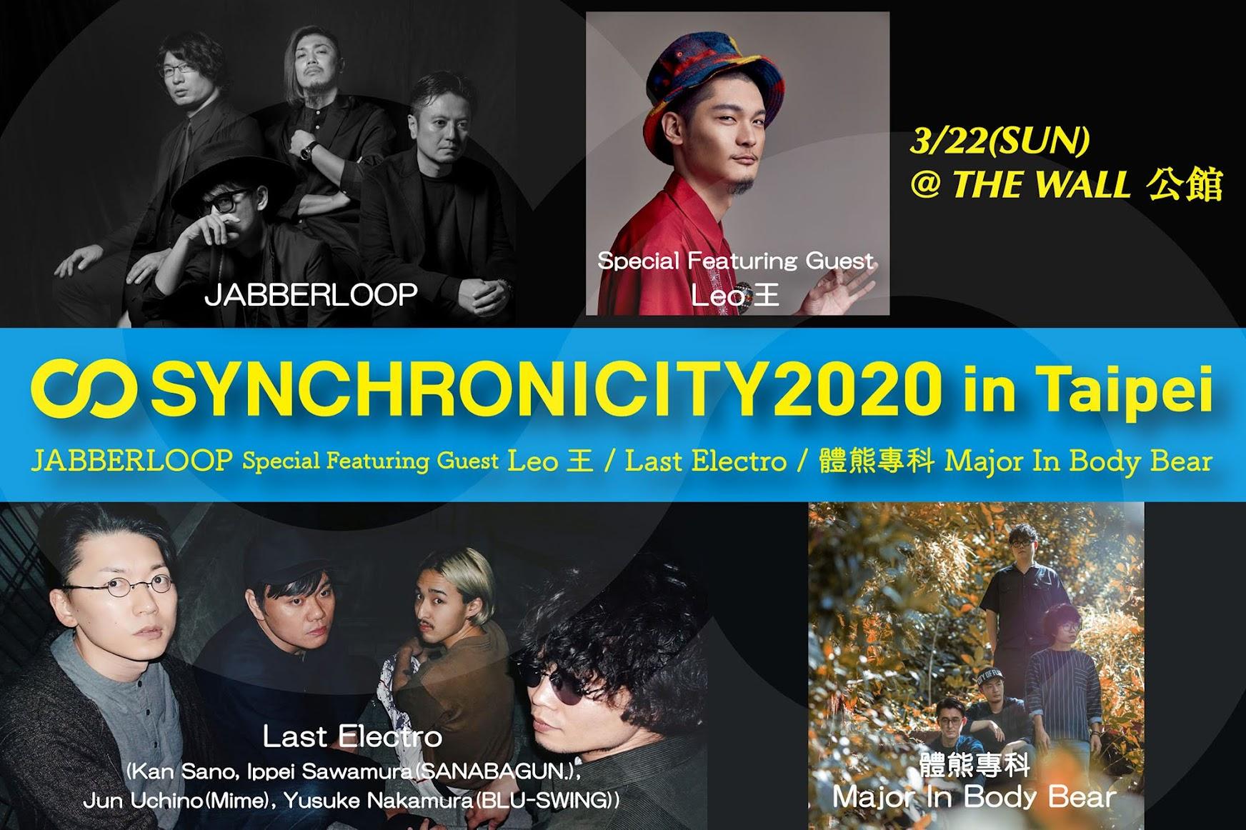 日本都市型音樂祭  SYNCHRONICITY  首增台北場 JABBERLOOP 、 Leo王 、 Last Electro 、 體熊專科 陣容豪華