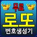 무료로또번호생성기 한글 큰글씨 icon