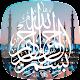 Deep Islamic Quotes APK