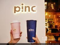 PINC 精品特調