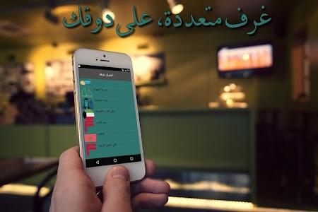 دردشة شباب وبنات الكويت prank screenshot 1