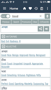 Hindi Dictionary Offline Screenshot