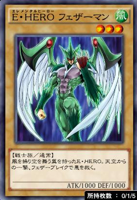 E・HEROフェザーマン