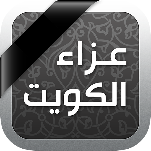 عزاء الكويت file APK for Gaming PC/PS3/PS4 Smart TV