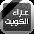 عزاء ا.. file APK for Gaming PC/PS3/PS4 Smart TV