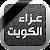 عزاء الكويت file APK for Gaming PC/PS3/PS4 Smart TV