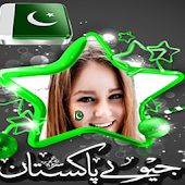 23 march photo frame - Pakistan Photo Frames 2018