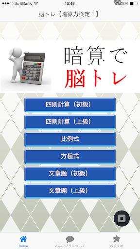 脳トレ【暗算力検定!】