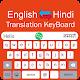 Hindi Keyboard - English to Hindi Keypad Typing Download on Windows