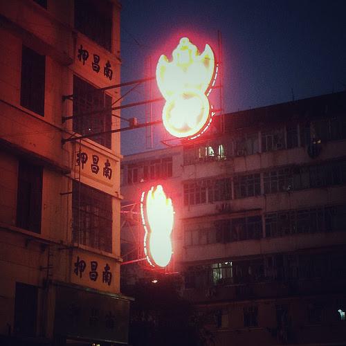 Traditional, Hong Kong, Pawnshop, neon, sign, 傳統, 當舖, 香港, 深水埗, 黃昏, 霓虹燈