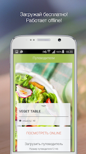 Veget Table – Москва- screenshot thumbnail