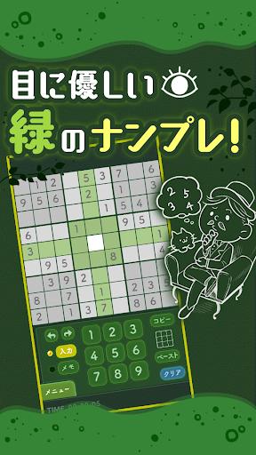 ナンプレ!目に優しいパズルシリーズ。