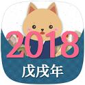 [무료]2018년 무술년 신년운세-토정비결,오늘의운세 icon