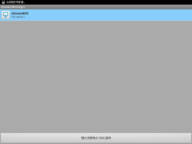 android nScreen Mirroring 5.0.0.4 Screenshot 1