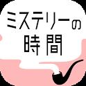 ミステリーの時間 - 謎解き探索ゲーム icon