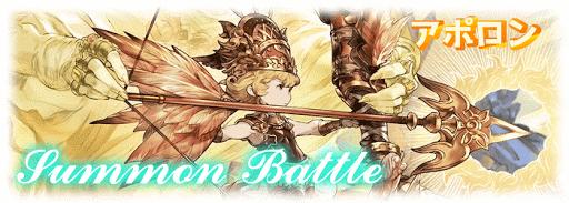 アポロン討伐戦