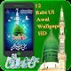 12 Rabi Ul Awal Wallpapers HD Download on Windows