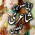 Urdu Poetry and Text on Photos: Easy Text Editor icon