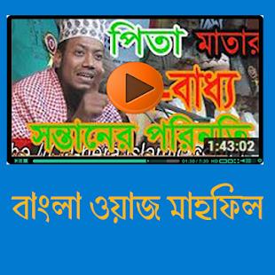 ওয়াজ বাংলা(mp3) - náhled