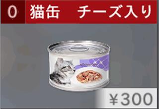 猫缶 チーズ入りサーモンのパテ