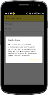 Smoke Home (Москва)- screenshot thumbnail