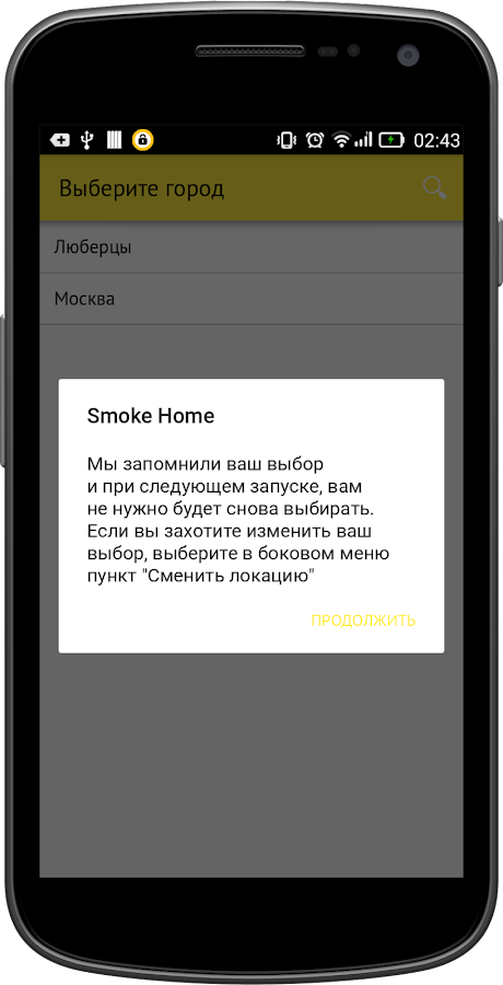 Smoke Home (Москва)- screenshot