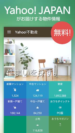 Yahoo 不動産 - 賃貸・マンション・一戸建て・物件検索