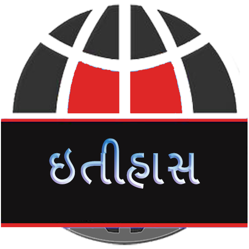 Itihas In Gujarati