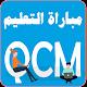 مباراة ولوج المراكز الجهوية م التربية والتكوين QCM for PC-Windows 7,8,10 and Mac