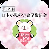 Tải Game 第121回日本小児科学会学術集会
