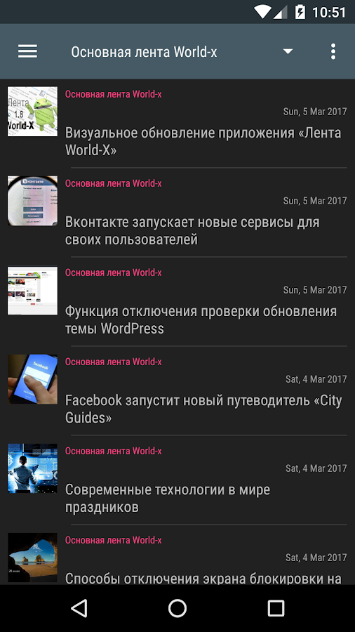 Лента World-X- screenshot