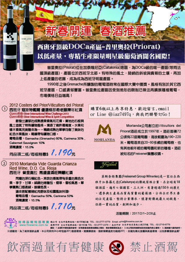 Priorat 酒款特惠_email contact.jpg