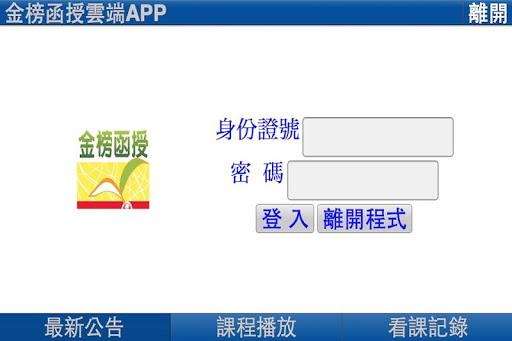 u91d1u699cu51fdu6388u96f2u7aefAPP 0.0.4 screenshots 1