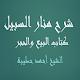 شرح منار السبيل - كتاب البيع والحجر- أحمد حطيبة APK