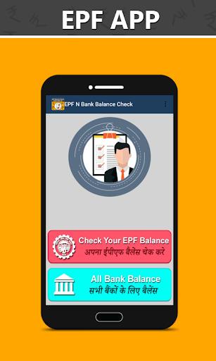EPF Balance Bank Balance Check screenshot 1