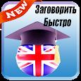 Выучить Английский Язык apk