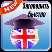 Tải Выучить Английский Язык APK