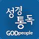 갓피플 성경통독 - Androidアプリ