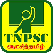 TNPSC GROUP 4, RRB - 2018 & POLICE Exam Free Q&A