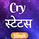 Download Cry Status in Hindi For PC Windows and Mac