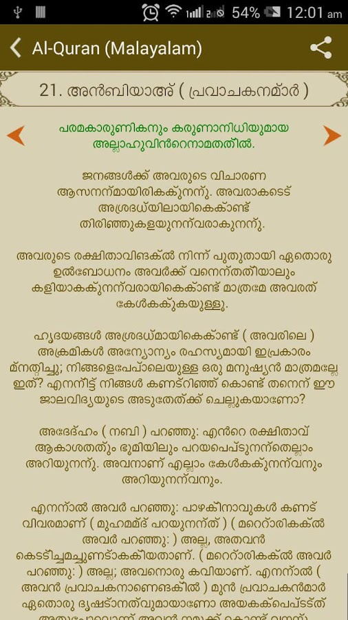 Quran Translation In malayalam