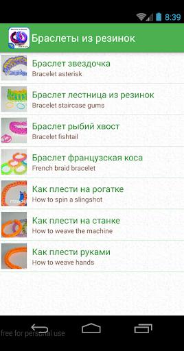 Bracelets made of gum